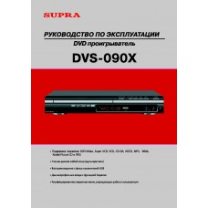 Supra DVS-090X DVD disc player